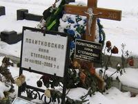Troyekurovskoye Cemetery