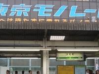 Hamamatsuchō Station