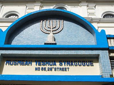 Musmeah Yeshua Synagogue