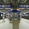 Ma On Shan Station
