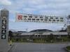 Meio University