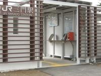 Mikado Station