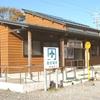 Minamihara Station
