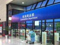 Nanyang Airport