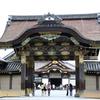 Nijo Castle Closeup Front