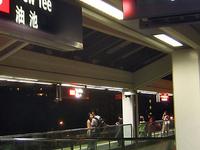 Yew Tee MRT Station
