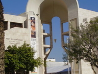 Tel Aviv Performing Arts Center