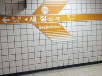 Saejeol Station