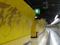 Sai Wan Ho Station