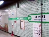 Nakseongdae Station