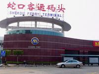 Shekou Passenger Terminal