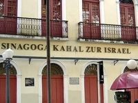 Kahal Zur Israel Synagogue
