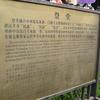 Sun Yat-sen Sacrificial Hall Information
