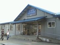 Susaek Station