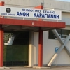 Anthi Karagianni Stadium