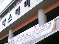 Suwon Bus Terminal