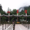 The Entrance Of Jiuzhaigou Valley