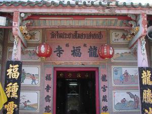 Wat Chin Prachasamoson