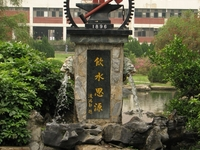National Chiao Tung University