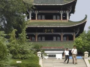 Yugu Pavilhão