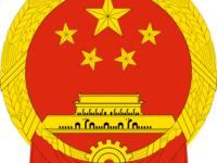 Consulate General of the People's Republic of China - Houston