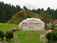 Alishan Youth Activity Center