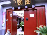 Chinese Box Courtyard Hostel