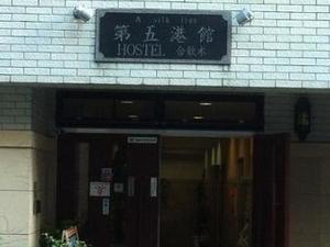 Hostel A Silk Tree Yokohama