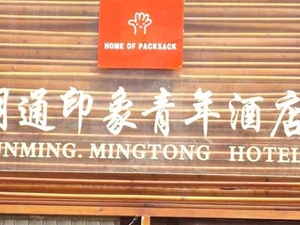 Mingtong Yinxiang International Hotel-Kunming