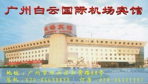 Baiyun International Airport Hotel