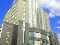 Yue Hua International Hotel