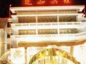 Yan An Business Hotel