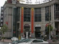 International Shaoxing Hotel