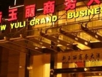 Xinyuli Business Hotel