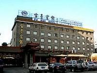 Fuhao Hotel Downtown Wangfujin