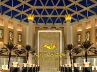 Feitian Grand Hotel