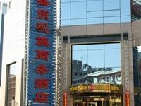 Jiamaoguanqi Business Hotel