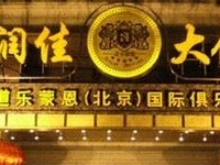 Rich Yard International Hotel