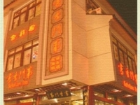 Scholars Inn Hotel Jinmen