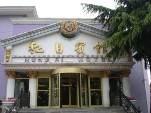 Hongri Business And Resort Hot
