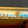 Hotel Hid