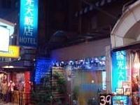 Good Ground Hotel Taipei