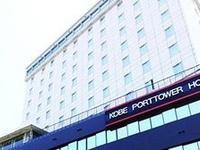Kobe Port Tower Hotel Annex