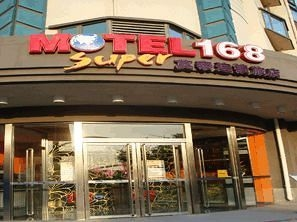 Motel168 Tianjin Railway Station Inn