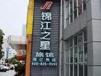 Jinjiang Inn Shenzhen Fumin Rd.