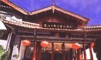 Lijiang Yu Long Hua Yuan Hotel