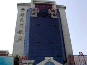 Chongwenmen Hotel Beijing