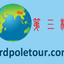 Thirdpoletour
